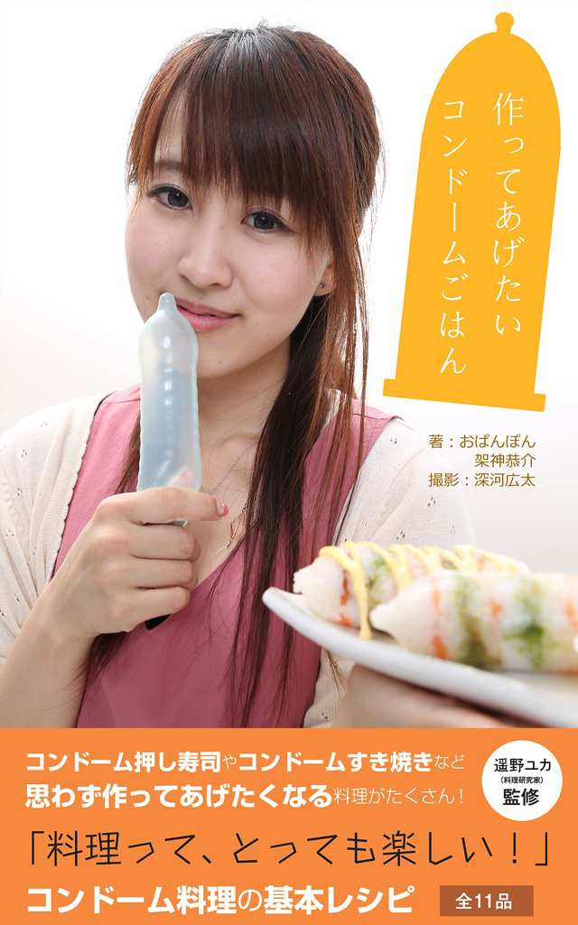 Condom Cookbook Launched to Promote Safe Sex: Why are STDs Widespread in Japan?
