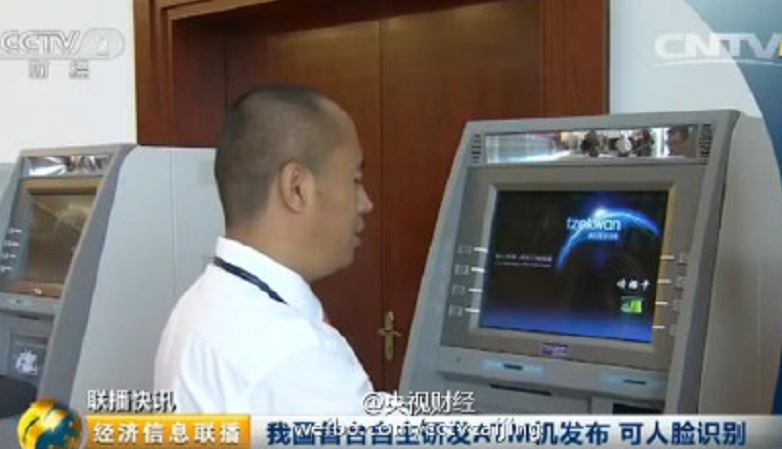 China unveils world's first facial recognition ATM machine