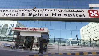 Saudi Arabian Hospital