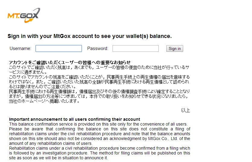 Mt. Gox balance confirmation service