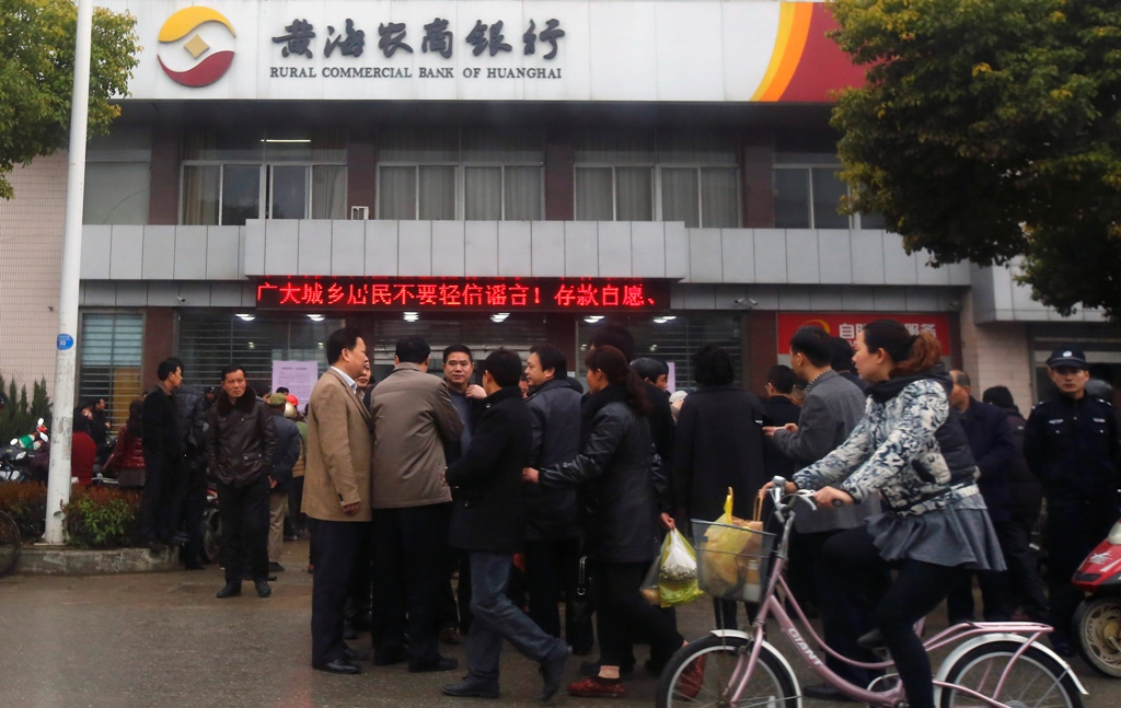 Rural Commercial Bank of Huanghai