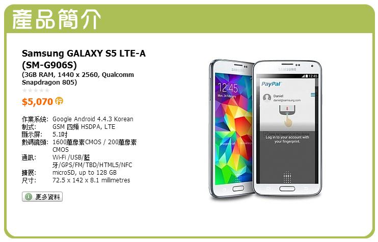 Galaxy S5 Prime (SM-G906, SM-G906S) and Galaxy K S5 Mini Display Details Leaked