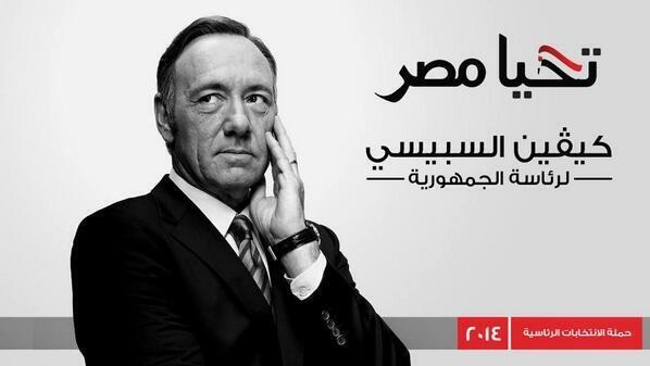 Egypt elections and Kevin Spacey