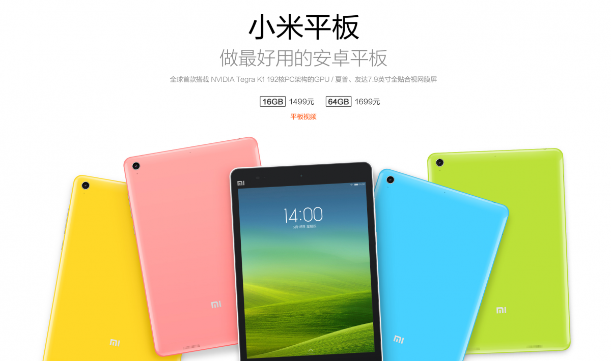 Xiaomi Mi Pad vs Apple iPad