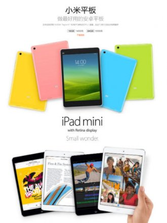 Mi Pad vs iPad Mini: Identical Advertising