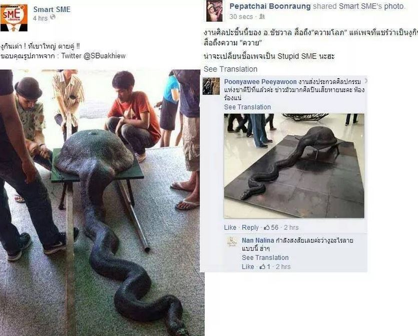 The photo of snake which has swallowed a wok is a work of art.