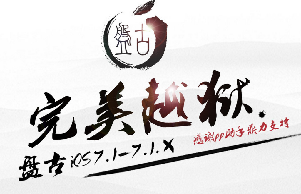 iOS 7.1/7.1.1 Untethered Jailbreak: Pangu Jailbreak Coming to Mac with English and Linux Versions Confirmed