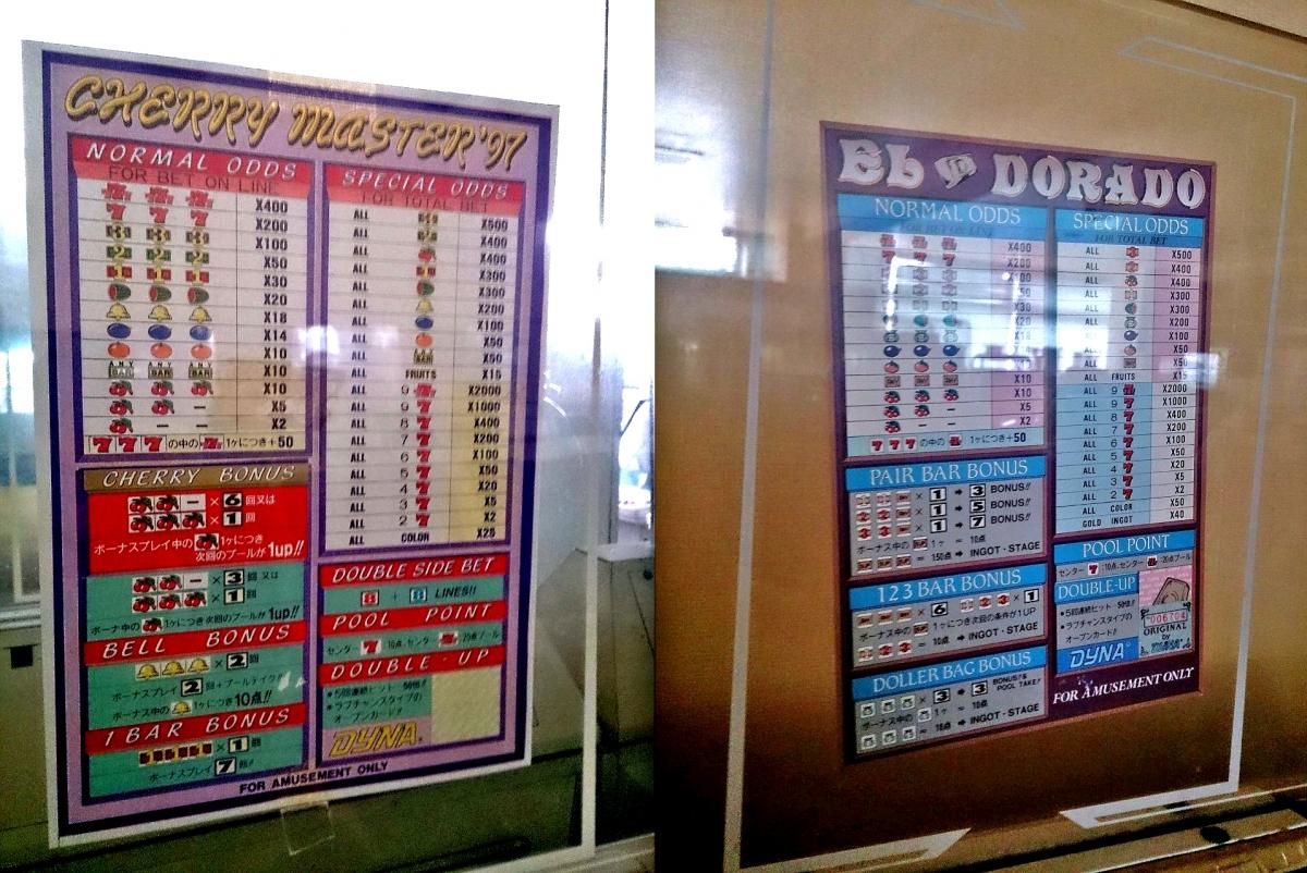 Arcade machines 8