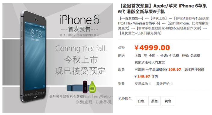 iPhone 6 Available for Pre-orders via Chinese Vendors