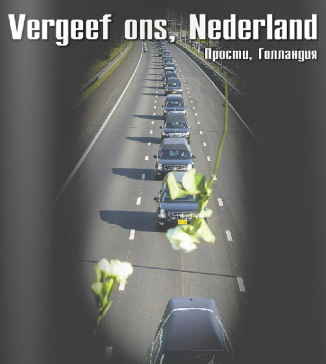 Vergeef ons, Nederland