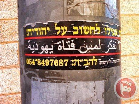 Anti-Arab group