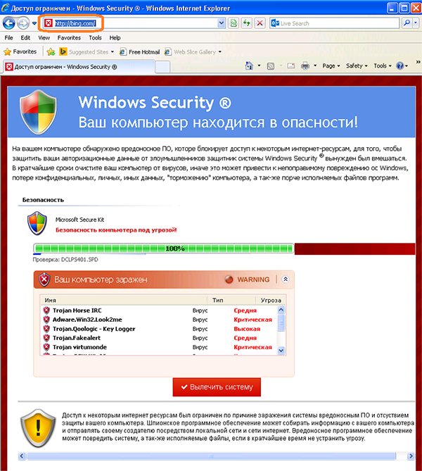 New 'Defru' Rogue Anti-Virus Solution Affecting Windows Users in Russia, Cautions Microsoft