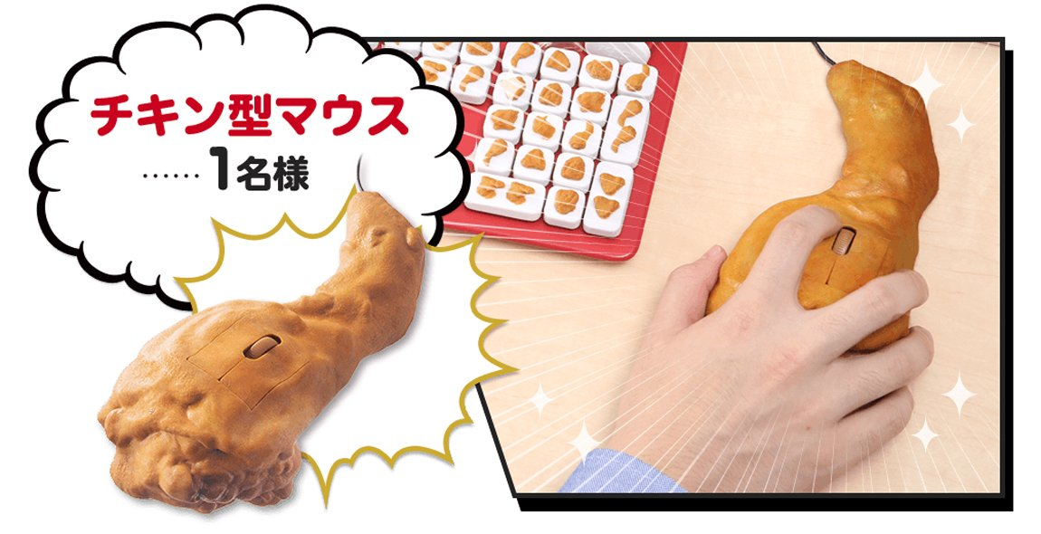 KFC Japan's 30th Birthday fried chicken PC mouse