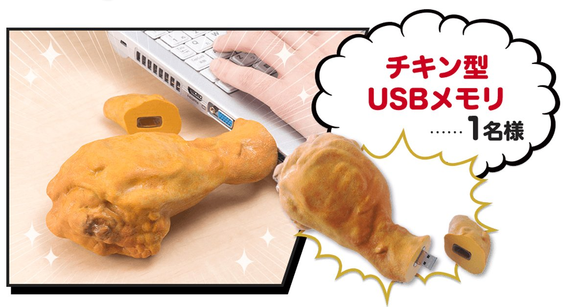 KFC Japan's 30th Birthday fried chicken PC mouse USB memory stick