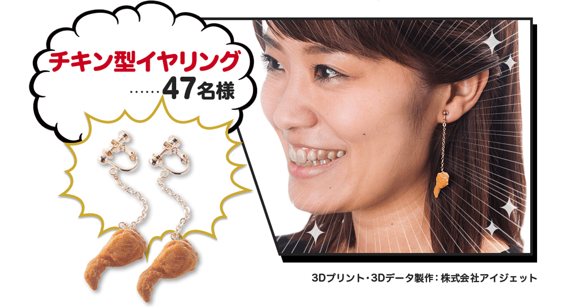KFC Japan's 30th Birthday fried chicken earrings