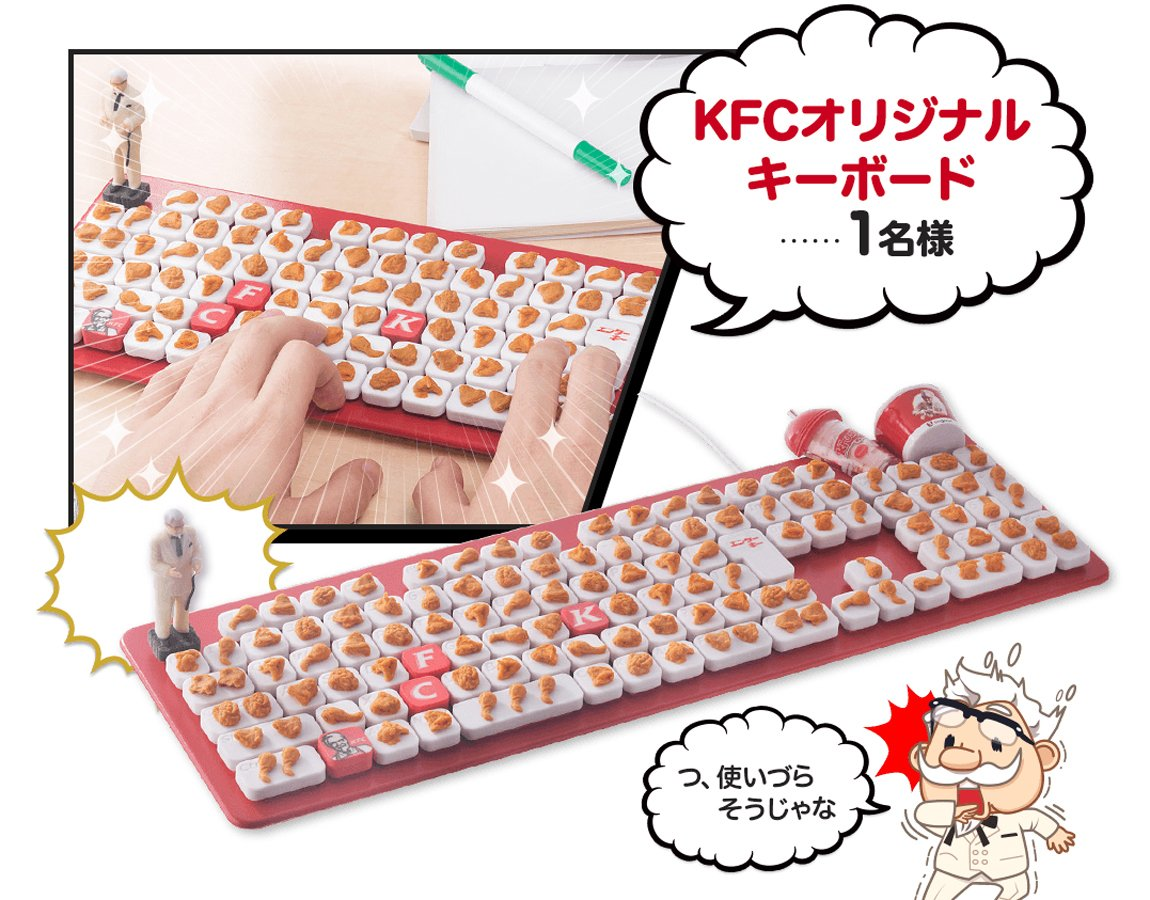 KFC Japan's 30th Birthday fried chicken computer keyboard