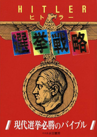 Hitlers Election Strategy A Bible for Certain Victory in Modern Elections Sanae Takaichi