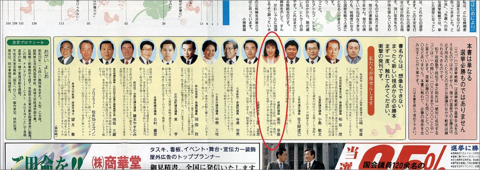 Sanae Takaichi Japan Hitler