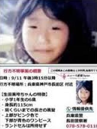 Mirei Ikuta missing poster