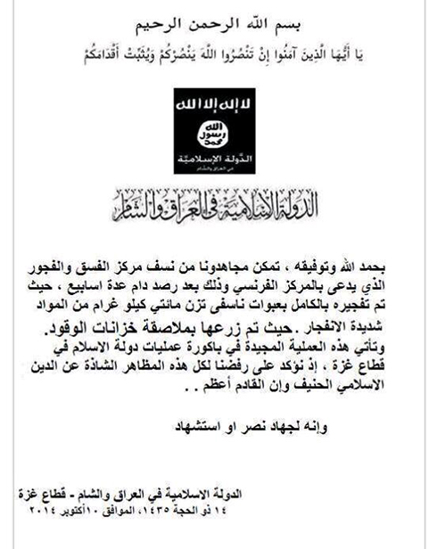 Islamic State in Gaza flyers