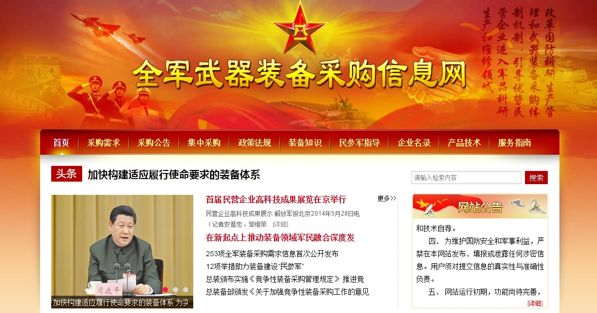 China launches new website for weapon procurement