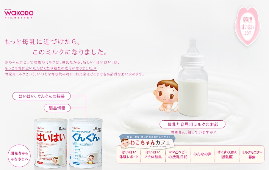 Wakodo is a pioneer in baby products in Japan