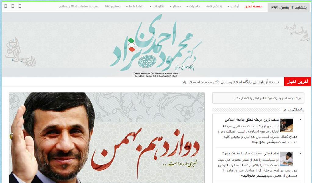 Mahmoud Ahmadinejad website