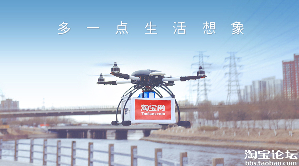 Alibaba delivery drone
