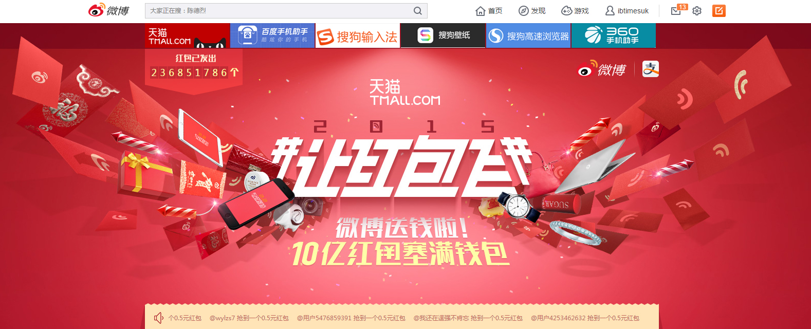 Weibo's electronic hong bao promotion, where users can win red packets of money or vouchers and discounts