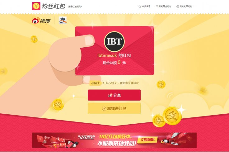 The user interface for sending friends and family electronic red packets of money on Weibo, which can only be accessed by registered users