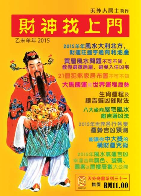 The 2015 edition of Master Thean Y Nang's astrological predictions, which is published in both English and Chinese