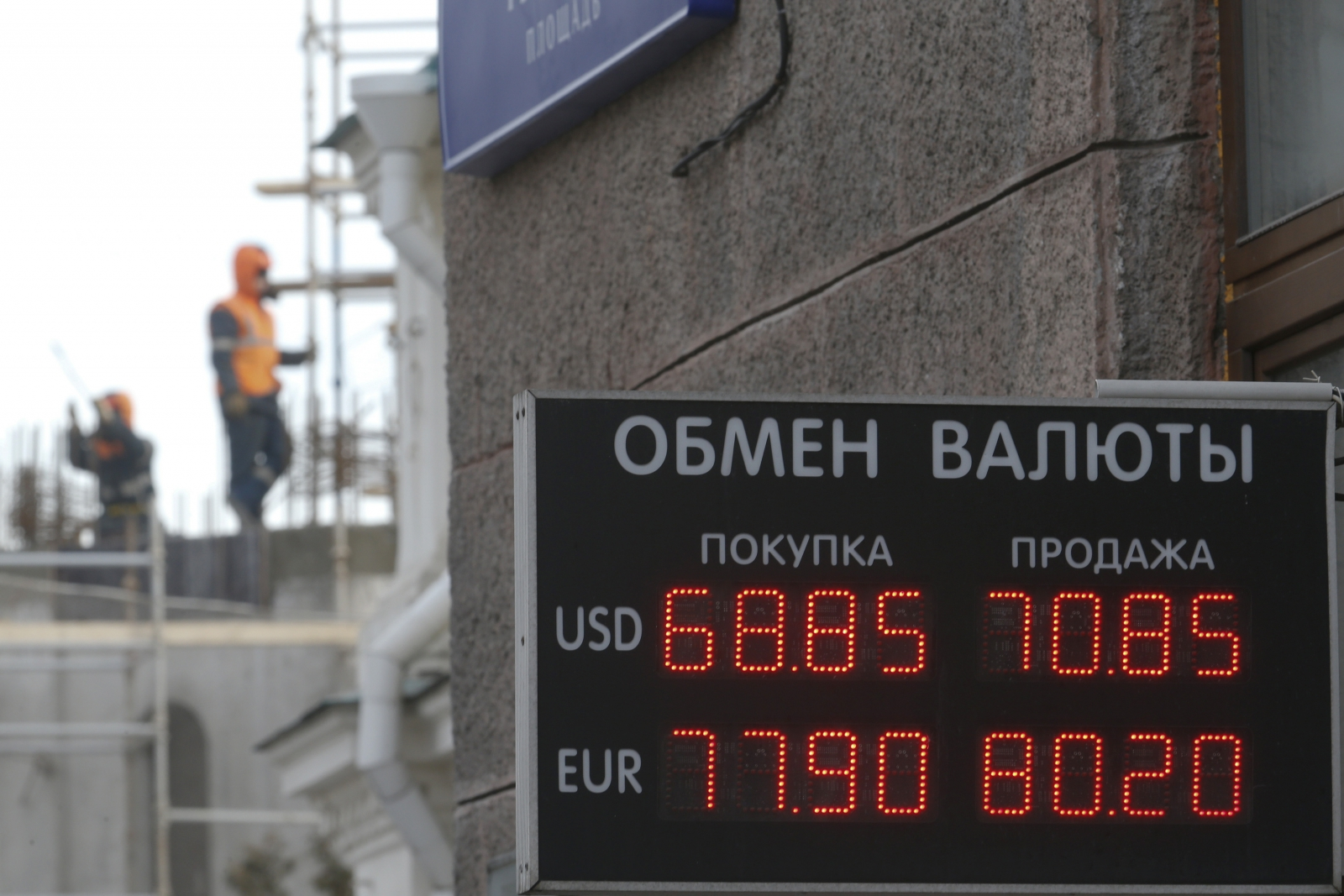 Russia interest rate cut