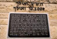 Israel Memorial