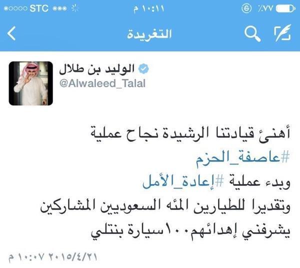 Prince Alaweed's Tweet