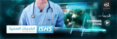 ISIS NHS healthcare ISHS