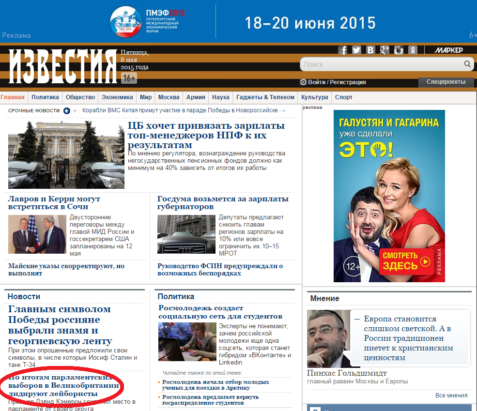 GE2015 Foreign press Russia