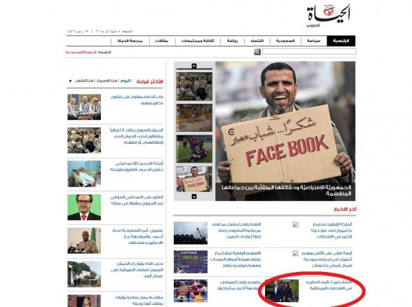 GE2015 Foreign press Arab