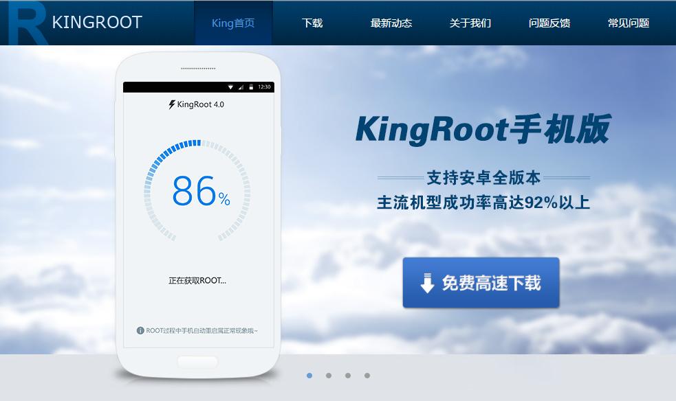 آموزش روت گوشی های سونی توسط کینگ روت (Kingroot)mآموزش روت با کینگروت,روت کردن گوشی سونی اکسپریا,root sony xperia