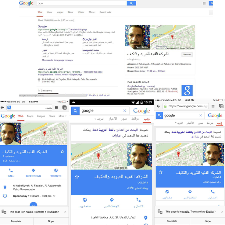 Saber ranking first on Google Egypt
