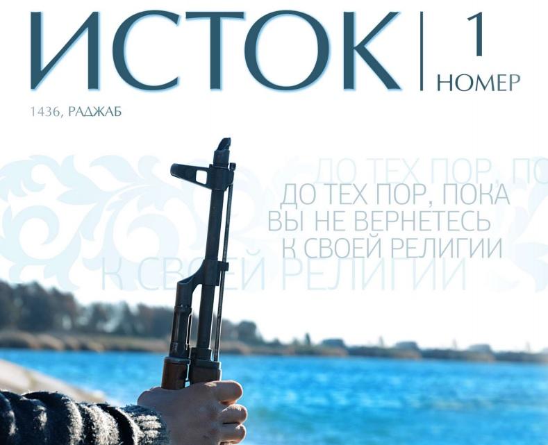 ISIS Magazine IStok