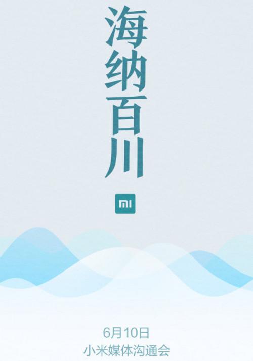 Xiaomi 10 June event