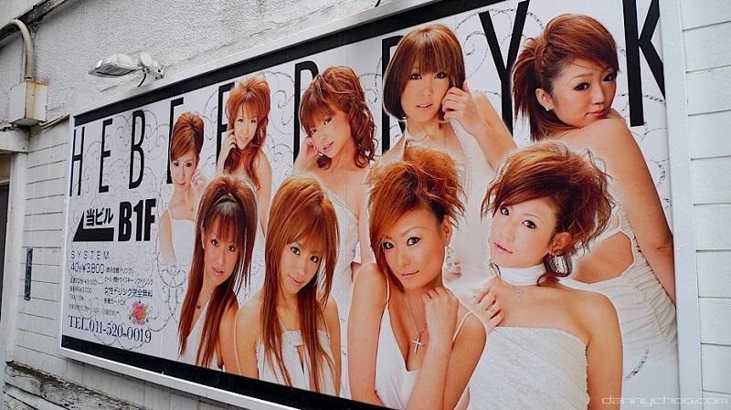 Japan hostess bar sign