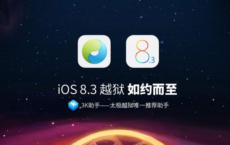 TaiG iOS 8.3 jailbreak