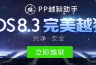 25PP iOS 8.3 jailbreak