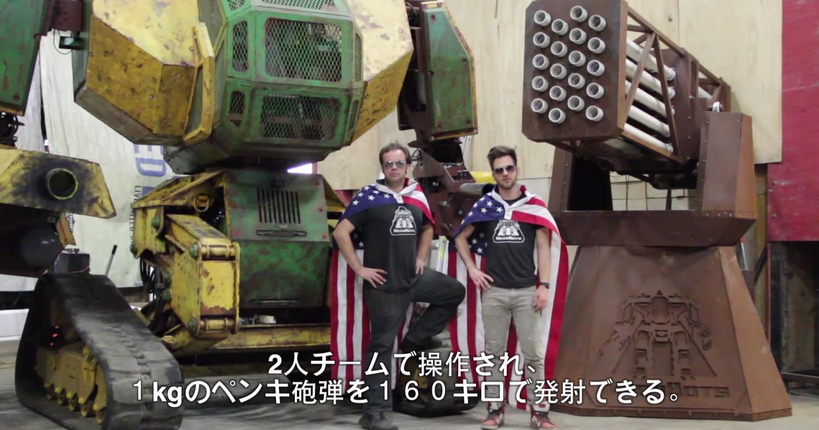 MegaBots Mark 2 giant robot mecha suit