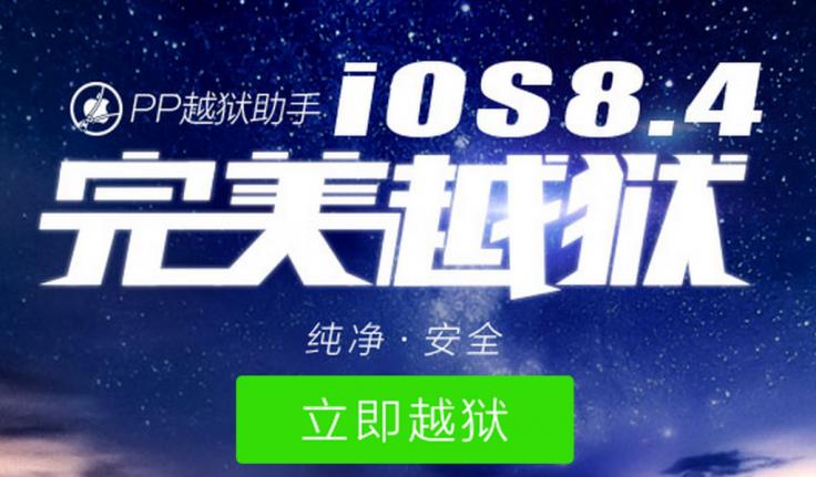 PP iOS 8.4 jailbreak
