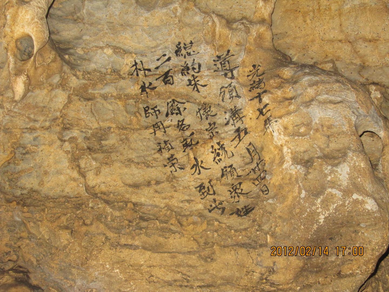 chinese cave graffiti