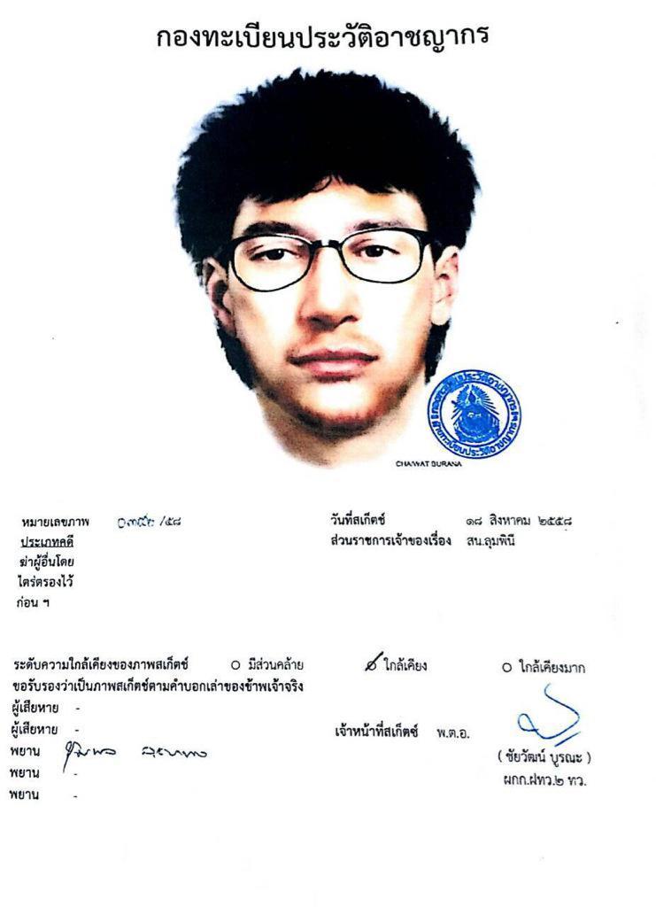 bangkok bombing suspect