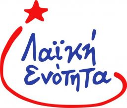 Greece Popular Unity Logo