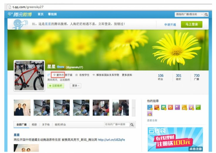 Weibo profile of Chinese hacker Ge Xing
